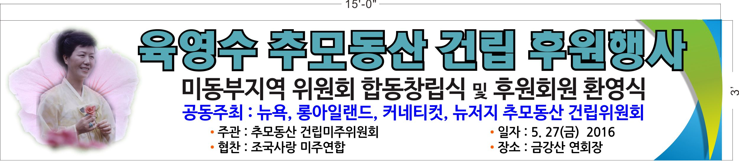 Banner_ 추모동산NY 행사 완성본word.jpg