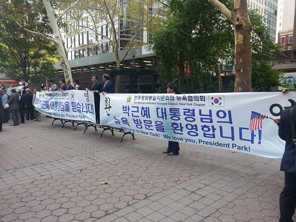 박근혜 대통령 환영대회2.jpg