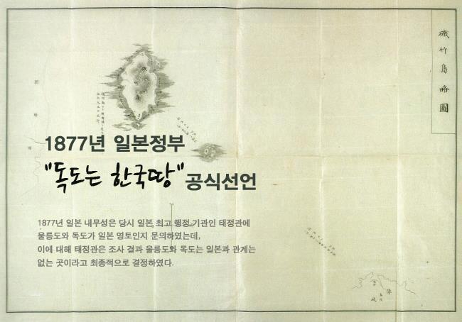 독도는 한국땅. 1877년 일본정부.jpg