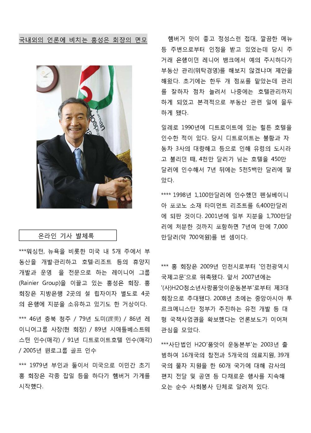 hong_sung_eun_Page_1.jpg