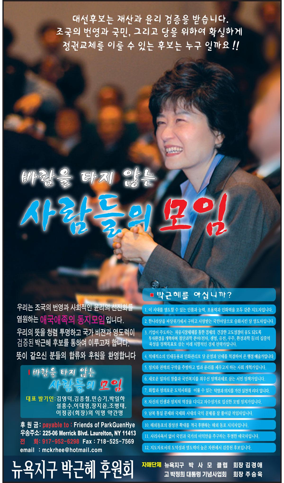 2007년 박근혜 경선 지원 광고.jpg